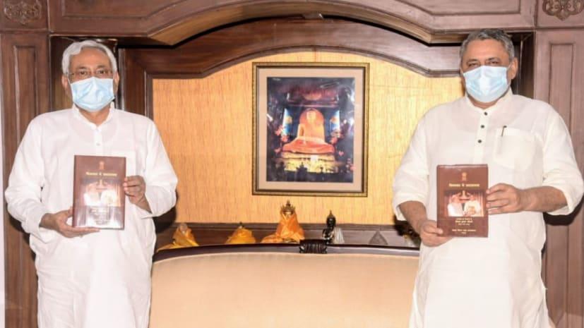 विधानसभा अध्यक्ष विजय कुमार चौधरी लिखित पुस्तक का मुख्यमंत्री ने किया लोकार्पण, सीएम नीतीश की खुबियों और कार्यों की इस पुस्तक में की गई है चर्चा