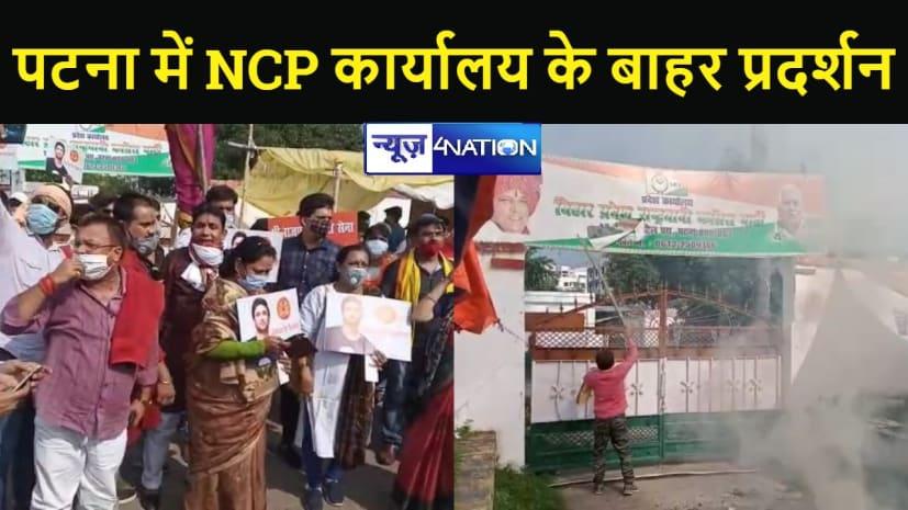 पटना में सुशांत सिंह राजपूत मामले को लेकर राजपूत करणी सेना का प्रदर्शन, NCP कार्यालय के बाहर की गई तोड़फोड़