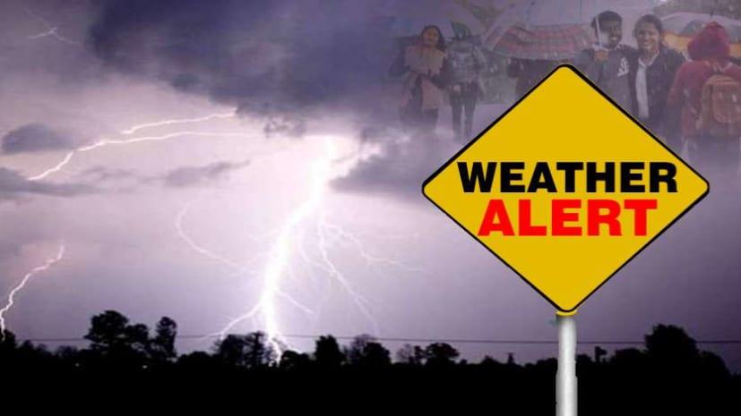 मौसम विभाग ने जारी किया अलर्ट, पटना समेत इन जिलों में गरज के साथ बारिश की चेतावनी