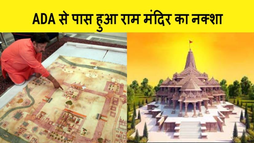 राम मंदिर निर्माण के नक्शे को लेकर अयोध्या विकास प्राधिकरण की बैठक खत्म, सर्वसम्मति से पास हुआ नक्शा