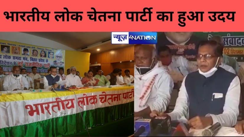 बिहार में एक नये राजनीतिक दल का हुआ उदय, 41 सीटों पर चुनाव लड़ने का ऐलान...