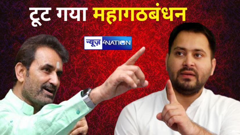 टूट गया महागठबंधन! बिहार कांग्रेस प्रभारी शक्ति सिंह गोहिल ने तेजस्वी यादव को याद कराया इतिहास