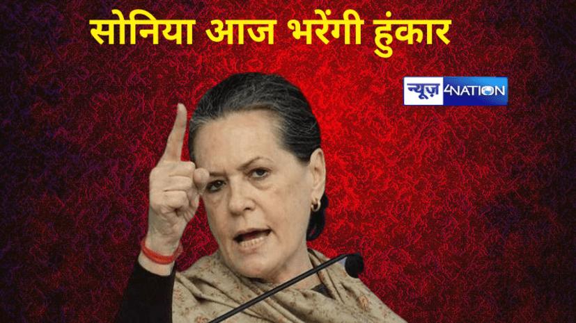 बिहार चुनाव को लेकर सोनिया गांधी आज करेंगी शंखनाद, गांधी चेतना रैली के जरिए भरेंगी हुंकार