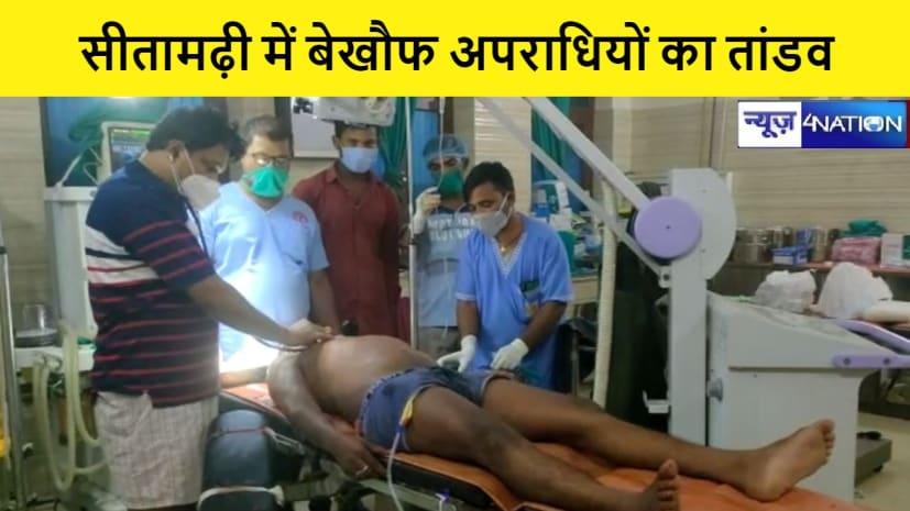 गोलियों के तड़तड़ाहट से सीतामढ़ी में सुबह की हुई शुरुआत, लूट के दौरान अपराधियों ने एक युवक को मारी गोली