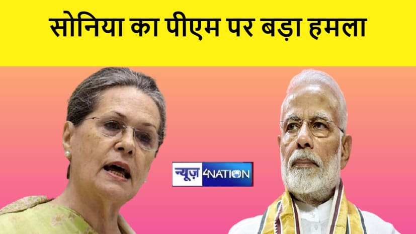 सोनिया गांधी का  पीएम मोदी पर बड़ा हमला, बोलीं- हमारे अन्नदाता किसानों पर घोर अन्याय कर रहे हैं पीएम