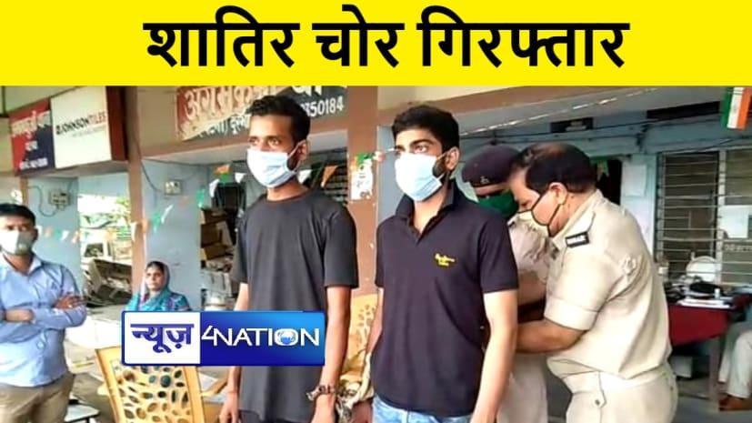पटना में पुलिस ने दो युवकों को किया गिरफ्तार, शातिराना ढंग से एटीएम से निकालते थे पैसा