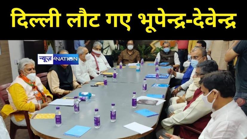 जेडीयू नेताओं के साथ मीटिंग किये बिना वापस लौटे भूपेन्द्र यादव व देवेन्द्र फड़नवीस, JDU-BJP में भी कई सीटों पर जिच कायम..
