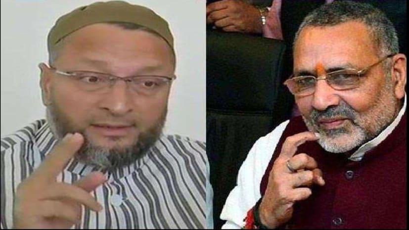 केंद्रीय मंत्री गिरिराज का ओवैसी पर तीखा हमला, कहा- ओवैसी की पार्टी को चुनाव के लिए पाकिस्तान से मिलता है फंड