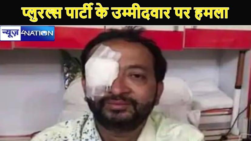प्रचार से लौट रहे प्लूरल्स पार्टी के उम्मीदवार पर हमला, पुष्पम प्रिया ने जताया आक्रोश, जानें क्या है पूरा मामला...