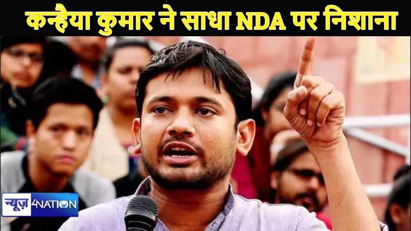 कन्हैया कुमार का डबल इंजन सरकार पर वार, जेपी नड्डा पर साधा निशाना, कहा- नड्डा खोद रहे हैं गड्ढा