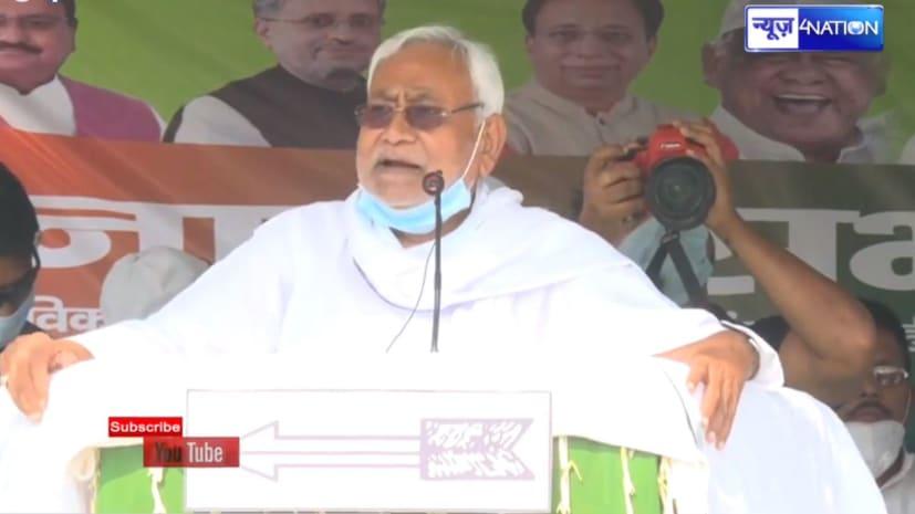 CM नीतीश की चुनावी सभा,कहा-पूरा बिहार हमारा घर है, चुनाव बाद हम फिर आपके बीच आयेंगे और....