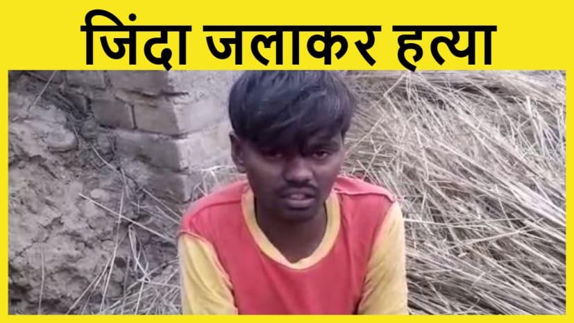 मछली मारने के विवाद में महादलित युवक की जिंदा जलाकर हत्या... भाग रहे आरोपी को ग्रामीणों ने पकड़ा....