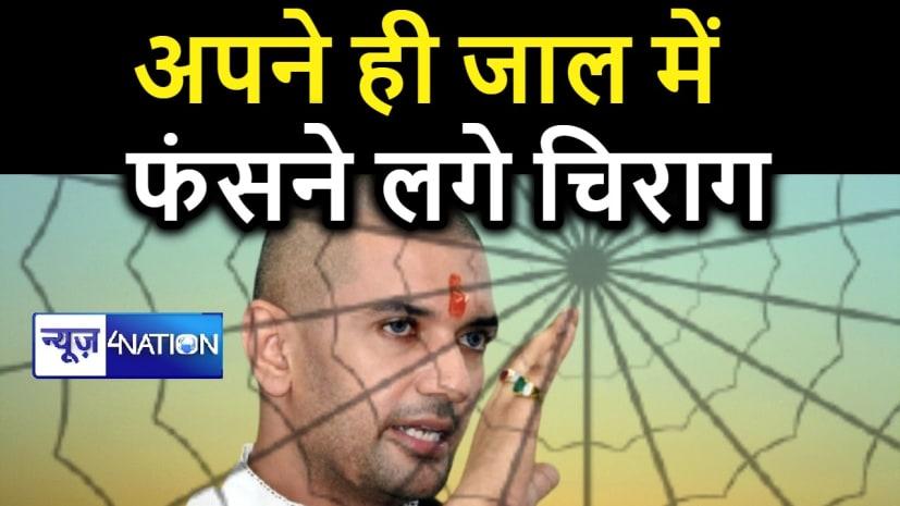 तेजस्वी की मदद में जुटे 'चिराग'! राघोपुर में BJP के खिलाफ उम्मीदवार उतार जाहिर कर दी मंशा, LJP का 'हिडेन' एजेंडा आया बाहर