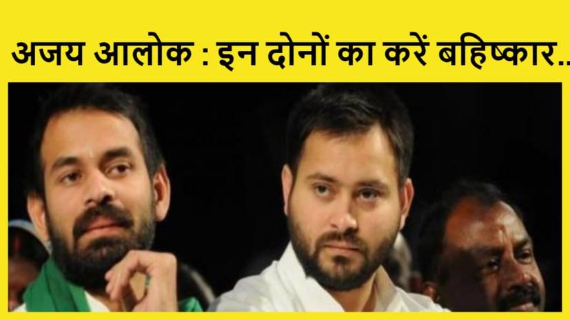 JDU नेता अजय आलोक की अपील... महिला सम्मान के लिए महिलायें तेजस्वी-तेजप्रताप जैसे दुःशासनो का करें बहिष्कार