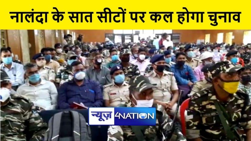 नालंदा जिले के सात सीटों पर कल होंगे चुनाव, जिला प्रशासन ने की पूरी तैयारी