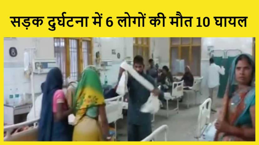 सड़क दुर्घटना में 6 लोगों की मौत 10 घायल, घंटे तक नहीं पहुंची   एंबुलेंस ... मुख्यमंत्री ने दिया जिला प्रशासन को निर्देश...