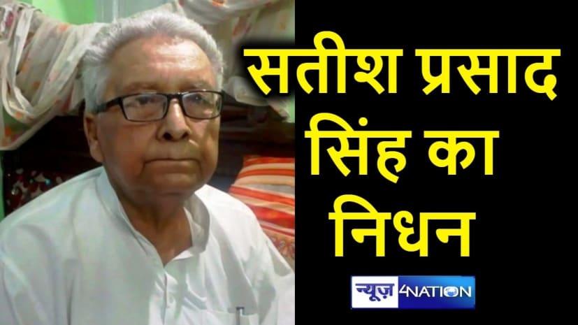 बिहार के पूर्व CM सतीश प्रसाद सिंह का निधन, लंबे समय से चल रहे थे बीमार