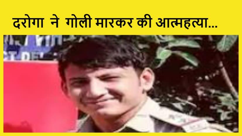 बिहार के रहने वाले दारोगा  ने दिल्ली में गोली मारकर की आत्महत्या... इसी महीना होने वाली थी शादी...