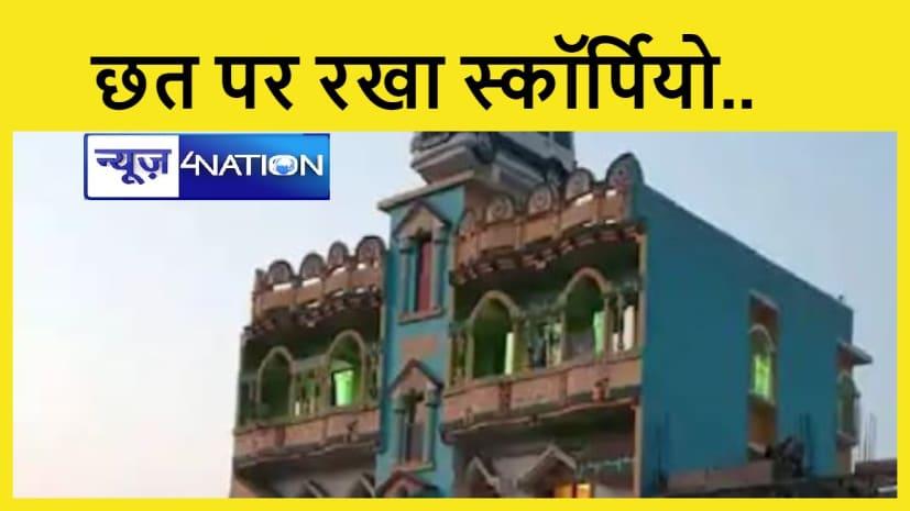 बिहार के युवक ने अपने छत पर रखा स्कॉर्पियो...आनंद महिंद्रा ने लिखा- इस दीवानगी को सलाम...