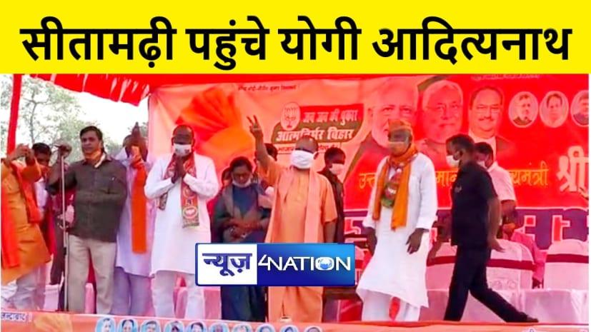 तीसरे चरण के चुनाव के लिए नेताओं ने कसी कमर, योगी आदित्यनाथ पहुंचे सीतामढ़ी, परिहार में उपेन्द्र कुशवाहा ने की चुनावी सभा