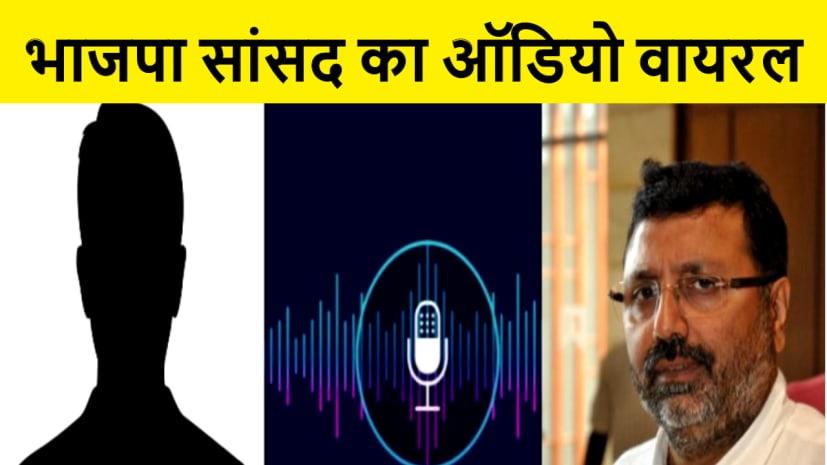 जदयू सांसद के बाद अब भाजपा सांसद का ऑडियो वायरल, लोजपा प्रत्याशी को देख लेने की धमकी