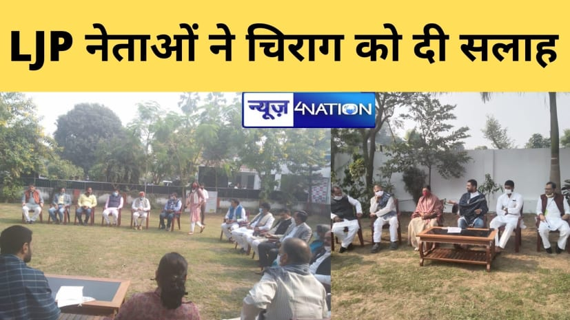 चुनाव में 'लुटिया' डूबने के बाद LJP नेताओं ने सुप्रीमो को दी सलाह, बिहार की राजनीति करना है तो .....