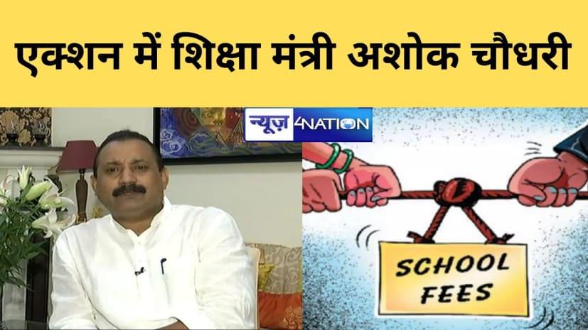 एक्शन में शिक्षा मंत्री अशोक चौधरी, प्राइवेट स्कूल के 'शुल्क' को लेकर नियमावली बनाएगी सरकार