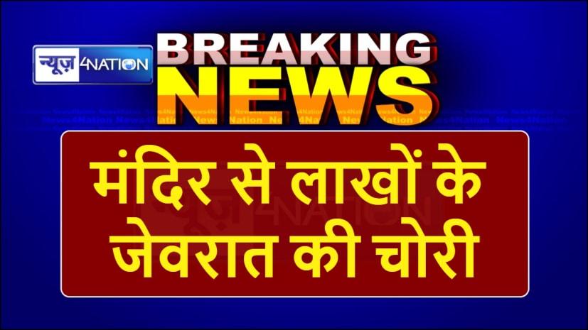 राधा-कृष्ण मंदिर से चोरों ने लाखों के जेवरात उड़ाए, ग्रामणों में आक्रोश