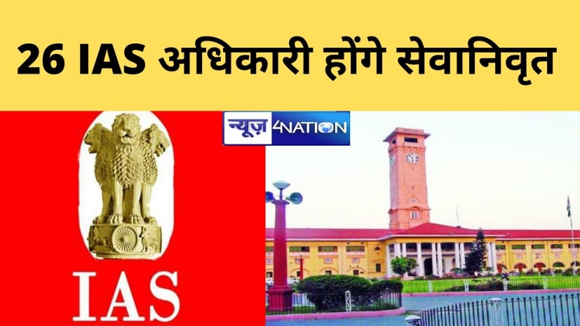बिहार कैडर के 26 IAS अफसर 2021 में होंगे सेवानिवृत, मुख्य सचिव स्तर के 3 अधिकारी भी शामिल,देखें पूरी लिस्ट...