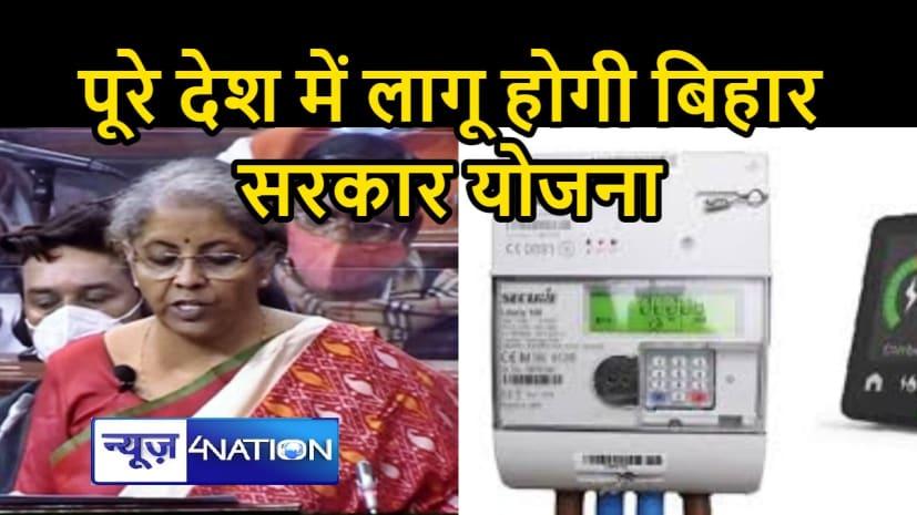 अब पूरे देश में लागू होगी बिहार सरकार की स्मार्ट बिजली प्रीपेड मीटर और हर घर नल जल योजना