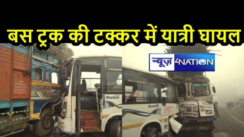 बस ट्रक की टक्कर में आधा दर्जन यात्री घायल