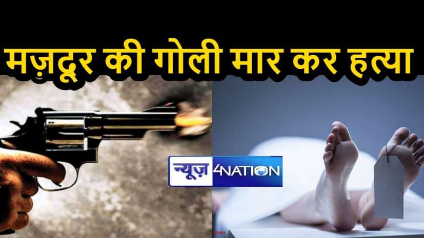 अपराधियों ने मजदूर की कर दी हत्या, देर रात घटना को दिया अंजाम