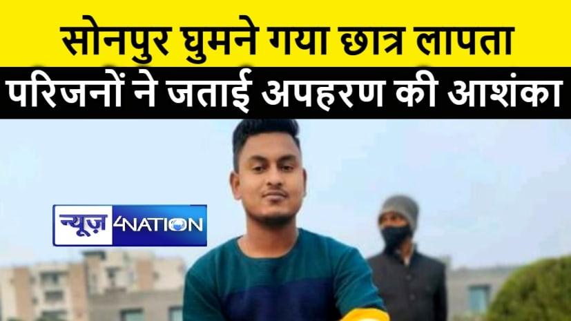सोनपुर घुमने गया बीए का छात्र लापता, परिजनों ने जताई अपहरण की आशंका