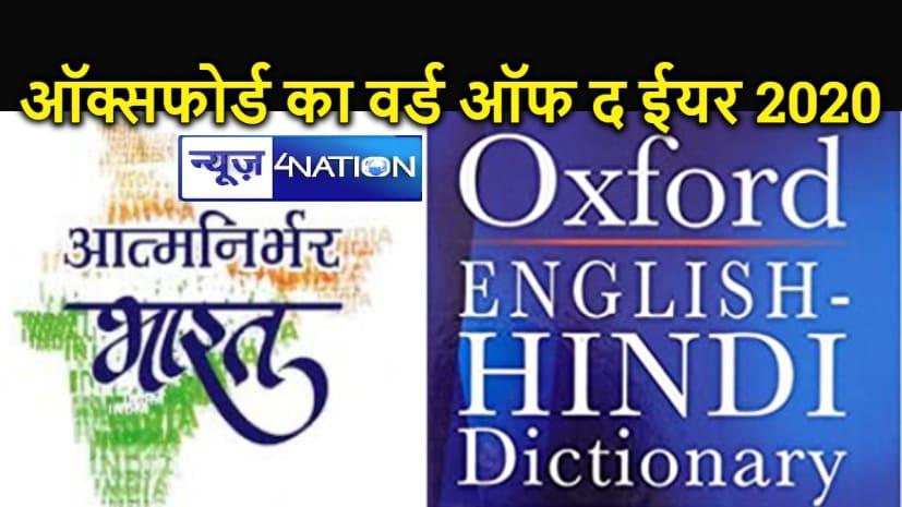 OXFORD का हिन्दी वर्ड ऑफ द इयर बना यह शब्द, पीएम मोदी भी अपने संबोधन में करते हैं जिक्र