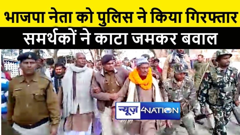 """पैक्स उम्मीदवार के नामांकन में आये भाजपा """"नेता"""" को पुलिस ने किया गिरफ्तार, समर्थकों ने काटा जमकर बवाल"""
