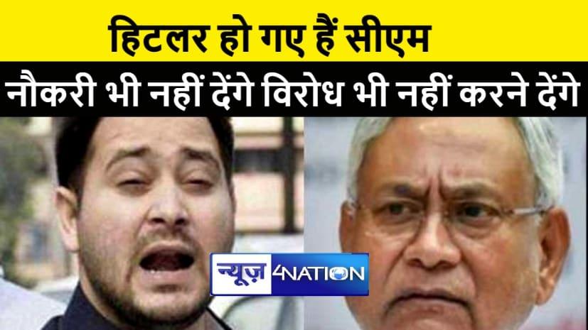 मुख्यमंत्री नीतीश कुमार पर तेजस्वी ने साधा निशाना, कहा नौकरी भी नहीं देंगे विरोध भी नहीं करने देंगे