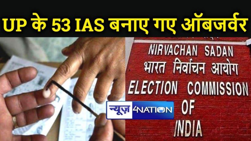 पांच राज्यों में चुनाव कराएंगे UP के 53 IAS अफ़सर, इलेक्शन कमीशन ने बनाया ऑबजर्वर