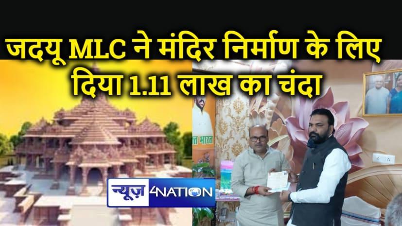 राम मंदिर के लिए जदयू एमएलसी ने दिया 1.11 लाख का चंदा, कहा- इस क्षण का कबसे था इंतजार