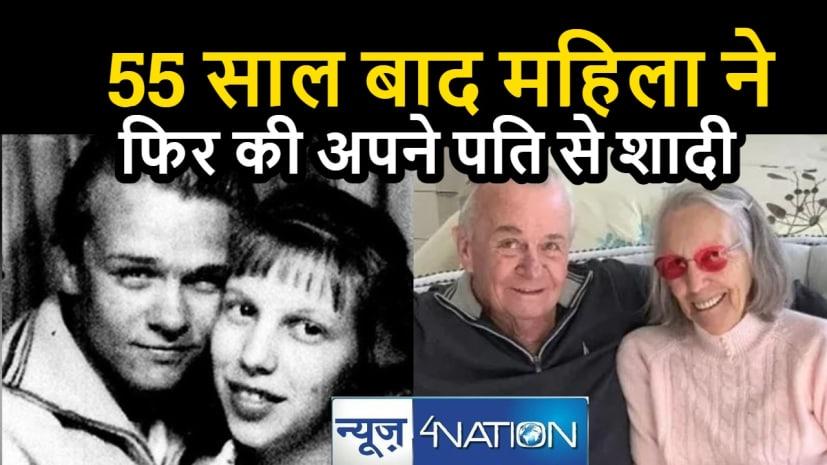 55 साल बाद आई पहले प्यार की याद फिर कर ली शादी!