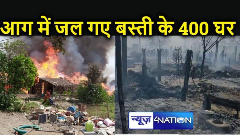हवा का एक झौंका और चुल्हे का आग बन गया विकराल दानव, बस्ती के 400 घरों को आगोश में लिया, दिल दहलानेवाली है तस्वीरें