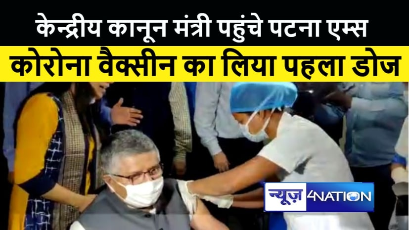केन्द्रीय मंत्री रविशंकर प्रसाद ने लिया कोरोना वैक्सीन का पहला डोज, स्वेच्छा से किया 250 रूपये का भुगतान