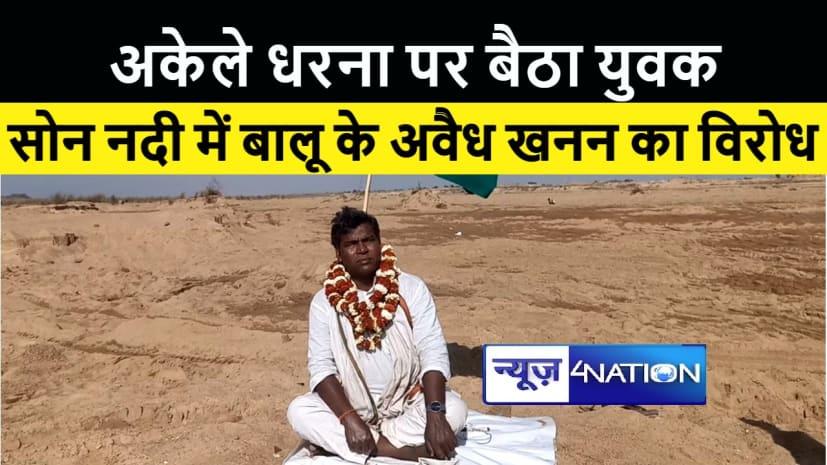 बालू के अवैध खनन के विरोध में उतरा युवक, अकेले धरना पर बैठा