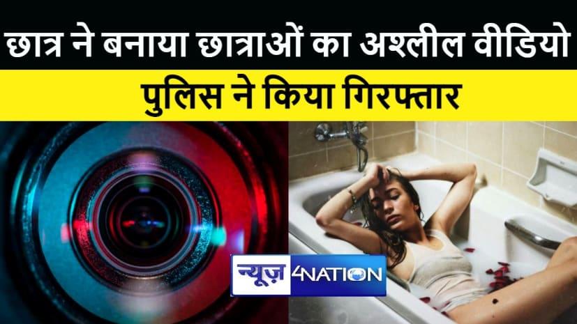 बड़ी खबर : यूनिवर्सिटी के बाथरूम में छात्राओं का अश्लील वीडियो बनाने वाला गिरफ्तार,24 वीडियो क्लिप भी मिले,मचा हड़कंप