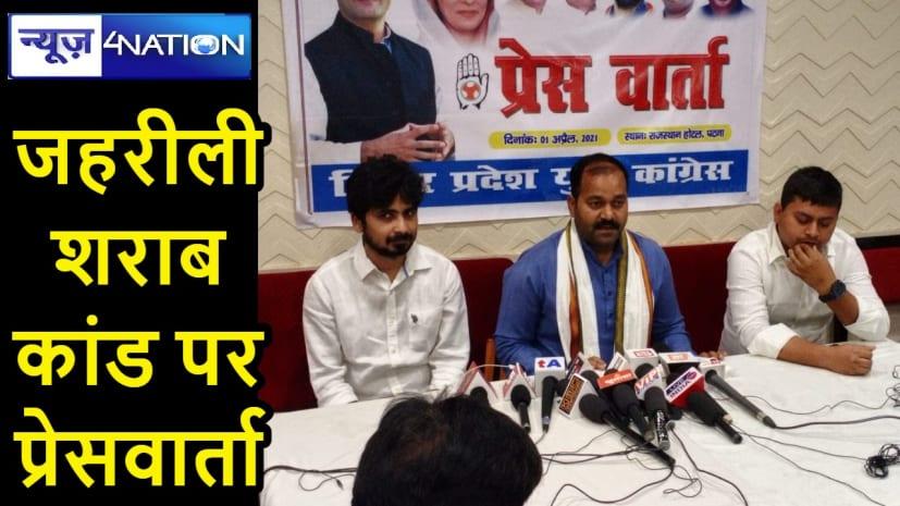 BIHAR NEWS: बिहार युवा कांग्रेस प्रदेश उपाध्यक्ष ने जहरीली शराब से मौत के मामले पर सरकार को घेरा