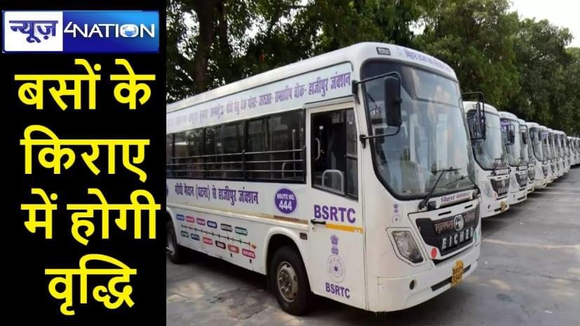 BIHAR NEWS: आम जनता की जेब पर बढ़ेगा बोझ, निजी के बाद सरकारी बसों का भी बढ़ जाएगा किराया