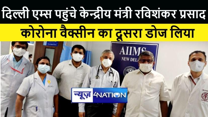 दिल्ली एम्स पहुंचे केन्द्रीय मंत्री रविशंकर प्रसाद, कोरोना वैक्सीन का लिया दूसरा डोज