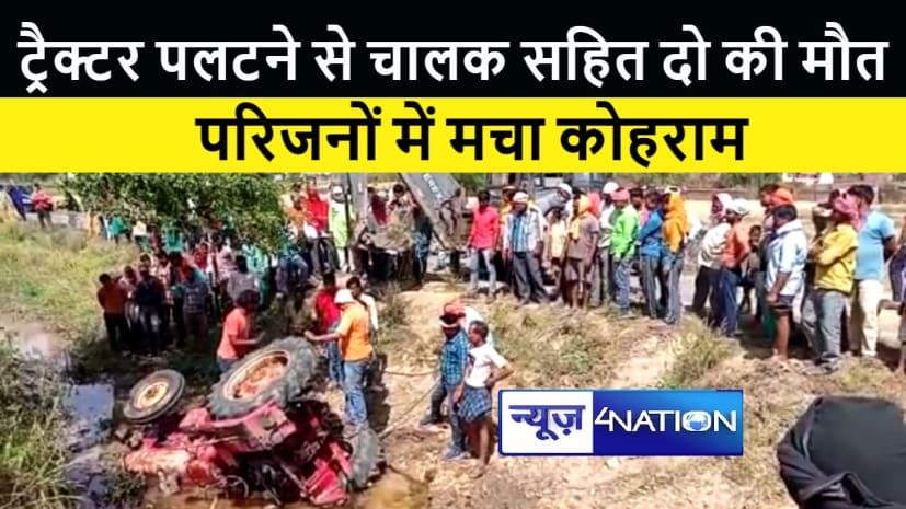 सासाराम : गड्ढे में ट्रैक्टर पलटने से चालक सहित दो लोगों की मौत, परिजनों में मचा कोहराम