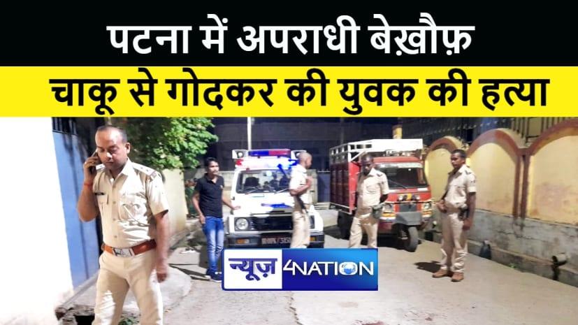 BIG BREAKING : पटना में अपराधियों ने की युवक की चाकू से गोदकर हत्या, इलाके में फैली सनसनी