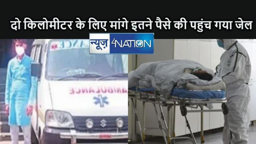दिल्ली: महज दो किलोमीटर के लिए एंबुलेंस चालक ने मांगे इतने रुपये, भेजा गया जेल
