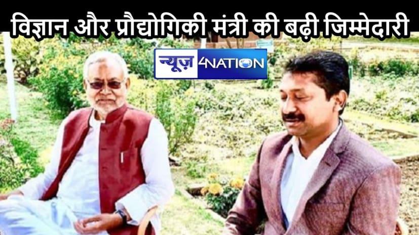 BIHAR NEWS: सारण के प्रभारी मंत्री बनाए गए विज्ञान और प्रौद्योगिकी मंत्री सुमित कुमार सिंह